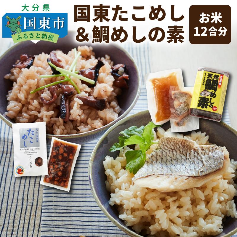 料亭顔負けの国東海鮮の炊き込みご飯の素 物品 マーケット 具のたこブツ 鯛の切身の存在感も充分 ふるさと納税 国東たこめし 鯛めしの素 お米12合分