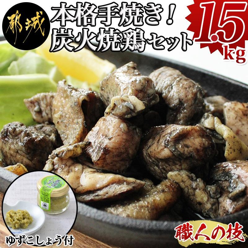 宮崎県都城市 【ふるさと納税】本格手焼き!炭火焼鶏1.5kg(ゆずこ...