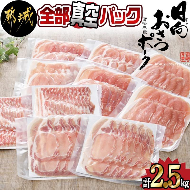 現品 温暖な気候の中育てられたブランド豚 おさつポーク 国産のさつまいも飼料を与え 甘い脂身の美味しいお肉に仕上がりました 250gずつの真空パック 使い勝手抜群の豚スライス肉セット ふるさと納税 お届け月が選べる 出色 全部真空パック 都城産豚 2.5kgセット - 国産豚肉 薄切り 豚肩ローススライス 銘柄豚 豚バラスライス 豚ローススライス 豚モモスライス肉 計2.5キロ 宮崎県都城市は令和2年度ふるさと納税日本一 MJ-1415 送料無料