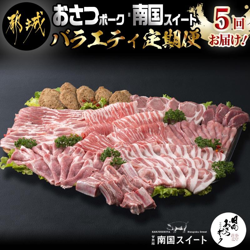 ご入金の翌月から5ヶ月連続でお肉セットをお届け 毎月のセットは 月替わりで 絶品 定番の豚バラや豚ロース ハンバーグやカレーなどもお届けします ふるさと納税 5回お届け 都城産豚 おさつポーク 送料無料 都城産ブランドポークの豚肉とウインナーやベーコンなどの加工品もセットにしてバラエティ豊かにお届け - 安心の定価販売 T40-1402 バラエティ定期便 南国スイート 宮崎県都城市は令和2年度ふるさと納税日本一