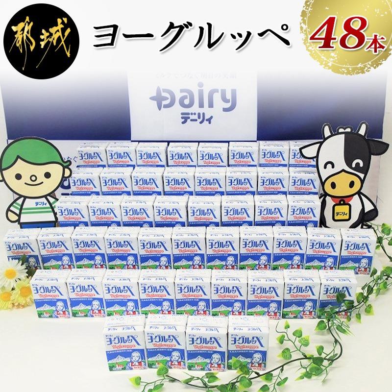 乳酸菌飲料「ヨーグルッペ」48本セット