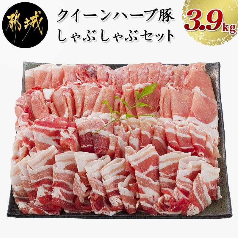 クイーンハーブ豚 は4種類のハーブにビタミンEを配合した専用飼料と霧島の天然水で育てたメスのみを選出したブランドポークです 豚肉特有の臭みがなく さらりと甘い脂肪が特徴です ふるさと納税 しゃぶしゃぶ3.9kgセット 公式 - 豚バラしゃぶ 豚ロースしゃぶ 海外 各300g×4パック 薄切り 計3.9キロ 300g×5パック 宮崎県都城市は令和2年度ふるさと納税日本一 送料無料 AD-2902 都城産ブランドポーク 豚肉 ウデまたはモモしゃぶ