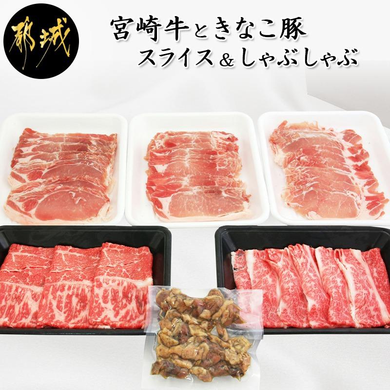 都城の牛肉と豚肉のセットです 牛肉は霜降りと肉質の良さ 滑らかな舌触りが特徴のブランド牛 宮崎牛 豚肉はまろやかで脂に甘みのある肉質の銘柄豚 きなこ豚 自慢のお肉です ふるさと納税 都城産 宮崎牛と 情熱セール すき焼き しゃぶしゃぶセット - AC-4402 牛肉 豚肉 牛ももスライス 200g 宮崎県都城市は令和2年度ふるさと納税日本一 牛バラスライス 豚ロースしゃぶしゃぶ 鶏手焼炭火焼き 300g×3P 大規模セール 送料無料