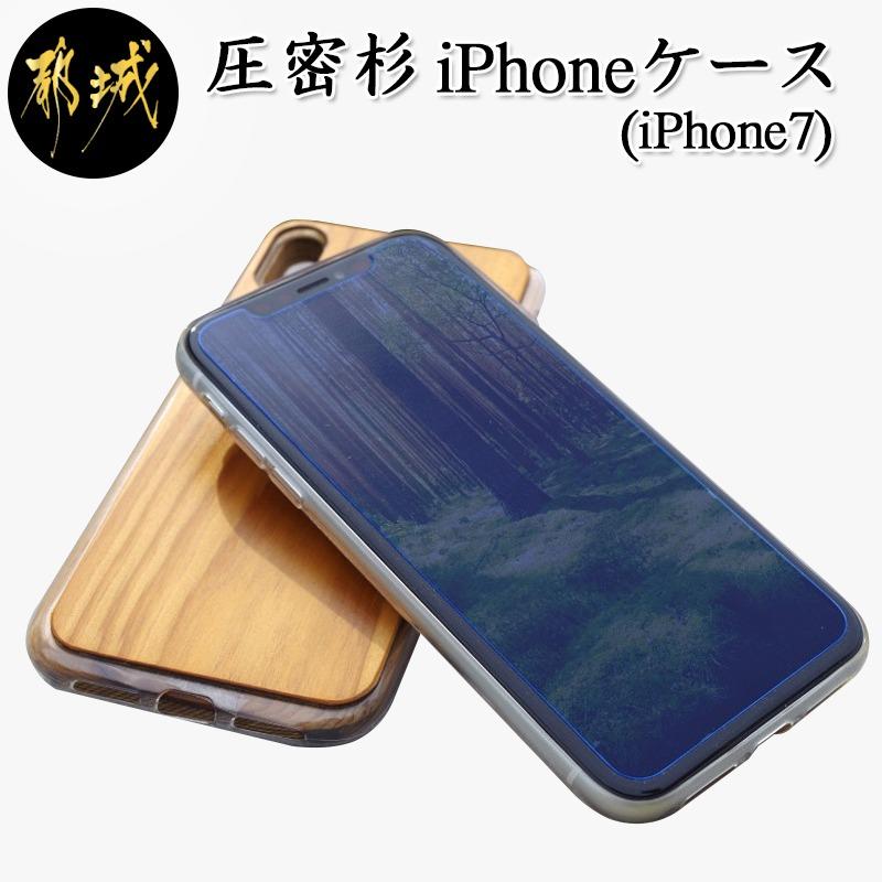 キャラメル色の木の温もりと甘い香りがする圧密杉のオリジナルiPhoneケースです 名入れ刻印も可能 こちらはiPhone7専用ケースです セットアップ 杉特有の手触りと優れたデザインをお楽しみ下さい ふるさと納税 高品質 圧密杉iPhoneケース iPhone7 - 名入れ可能 木と樹脂素材のケース アイフォン7 携帯電話 スマートフォン 送料無料 保護ケース スマホケース 宮崎県都城市はふるさと納税二年連続日本一 キャラメル化した杉の木を使用 AA-7401