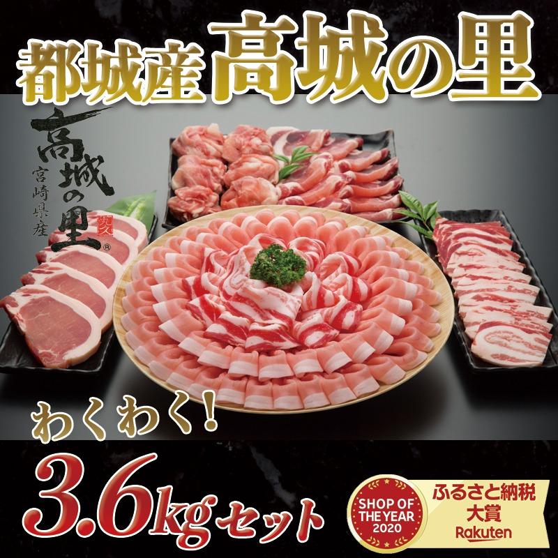 宮崎県 都城産豚「高城の里」わくわく3.6kgセット