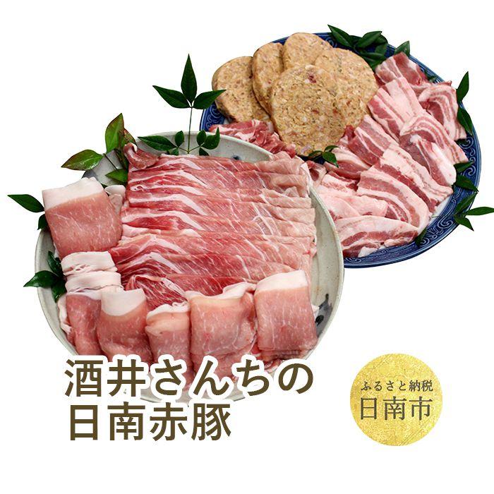 【ふるさと納税】 酒井さんちの日南赤豚 毎月100セット限定