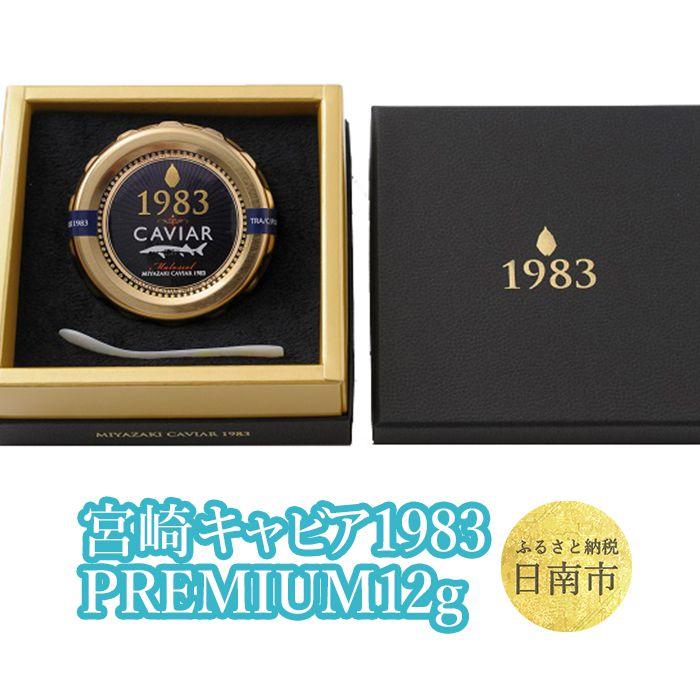 【ふるさと納税】 宮崎キャビア1983PREMIUM 12g 卵径3.3mm以上の極上フレッシュキャビア 12g