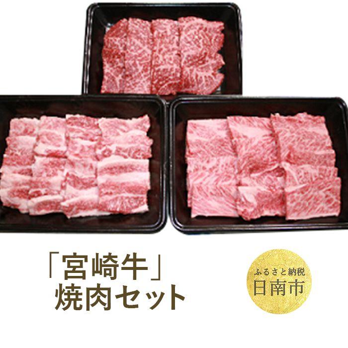【ふるさと納税】 「宮崎牛」焼肉セット