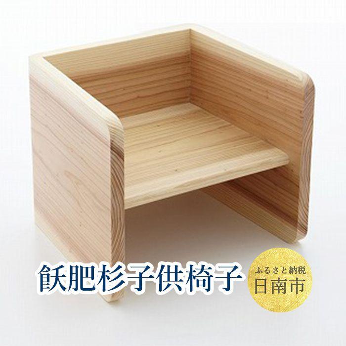 【ふるさと納税】 飫肥杉子供椅子 (350×300×280mm)