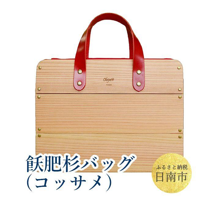 【ふるさと納税】 飫肥杉バッグ(コッサメ)