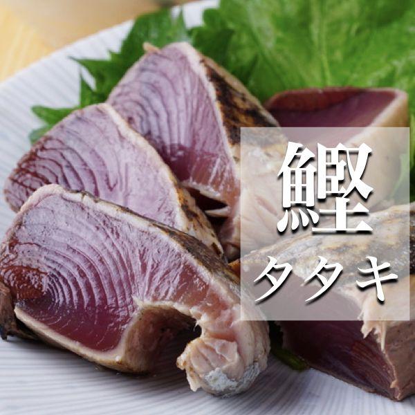 逆輸入 【ふるさと納税】 古澤水産 鰹のタタキ1.6kg(16人前), 信州新町 8f867d9e