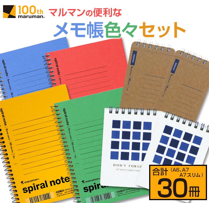 雑貨 日用品 文房具 文具 筆記用具 メモ帳 書きやすい ふるさと納税 A7 マルマンの便利なメモ帳色々セット A7スリム 特価 A6 メーカー直売 合計30冊
