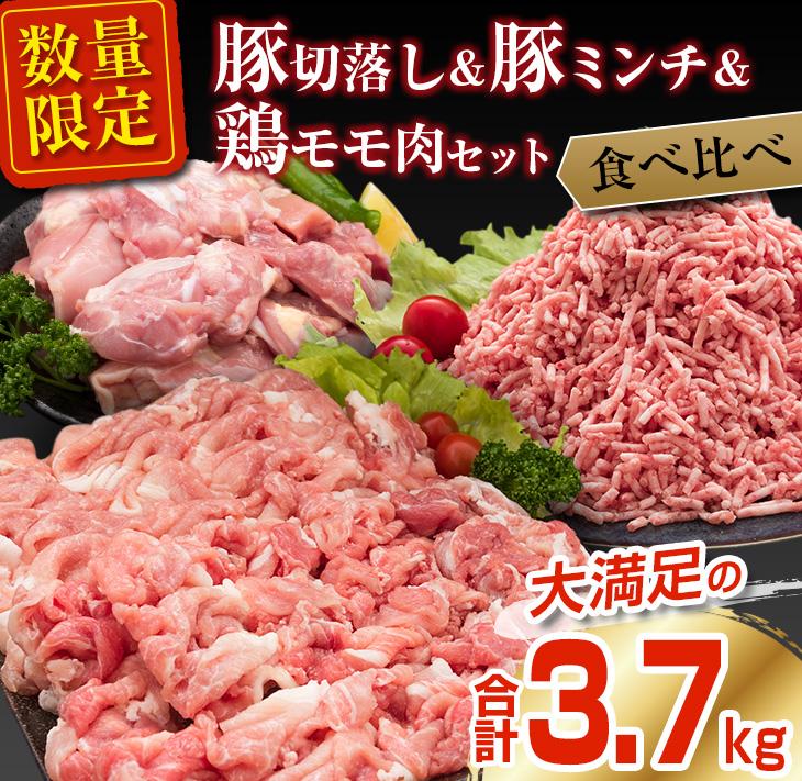 肉 豚肉 鶏肉 食べ比べ ギフト 倉 おかず 国産 冷凍 ≪数量限定≫豚切り落とし 送料無料 豚ミンチ 合計3.7kg 鶏モモ肉セット ふるさと納税 『1年保証』