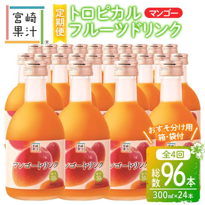 まるで果実を食べている様な 果実感あふれるドリンクです ふるさと納税 串間市 特産品 定期便 全4回 日本未発売 G-K1 大幅にプライスダウン 300ml×24本 宮崎果汁 驚きの果実感 マンゴードリンク ×4回 ハーフボトルセット