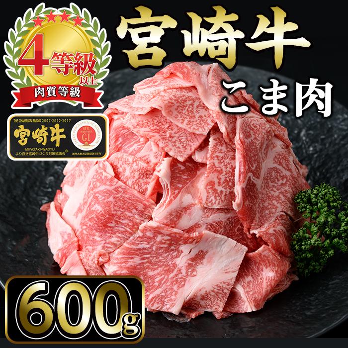 最高位の内閣総理大臣賞を3回連続受賞した日本一の宮崎牛ふるさと納税 串間市 特産品 ふるさと納税 宮崎牛 KU032 計600g こま肉300g×2袋 高級 美味しい牛肉をご家庭で 新着セール