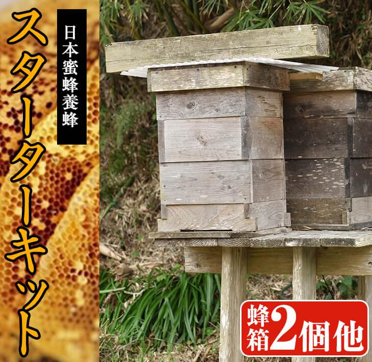 すぐに始められる日本蜜蜂のフルセットです ふるさと納税 低価格 串間市 特産品 サポートも致します Qcompany すぐに養蜂ができる日本蜜蜂養蜂スターターキット 2個セット P-F1 特別セール品