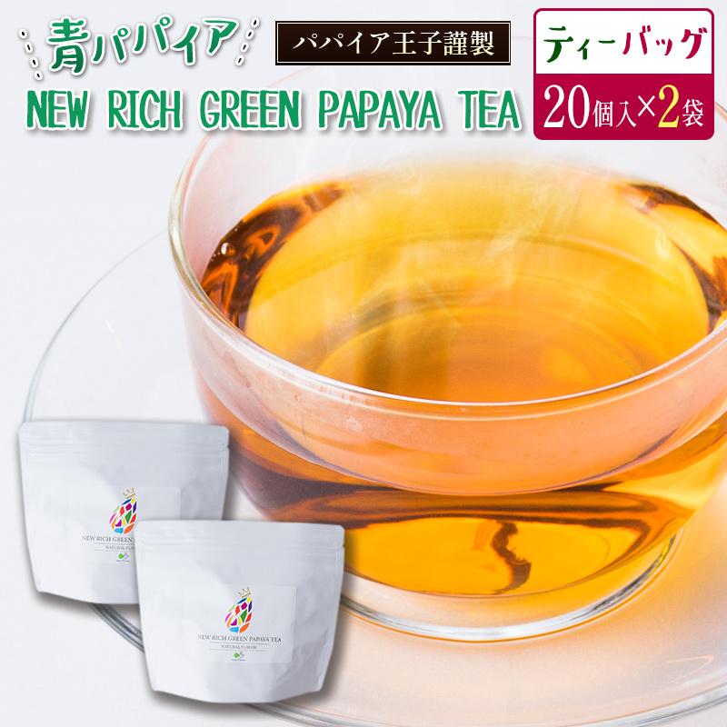 茶 パパイア 美容茶 国産 ポリフェノール 酵素 農薬不使用 送料無料 GREEN 本物 RICH 大人気! NEW ティーバッグ20P×2個 PAPAYA ふるさと納税 TEA