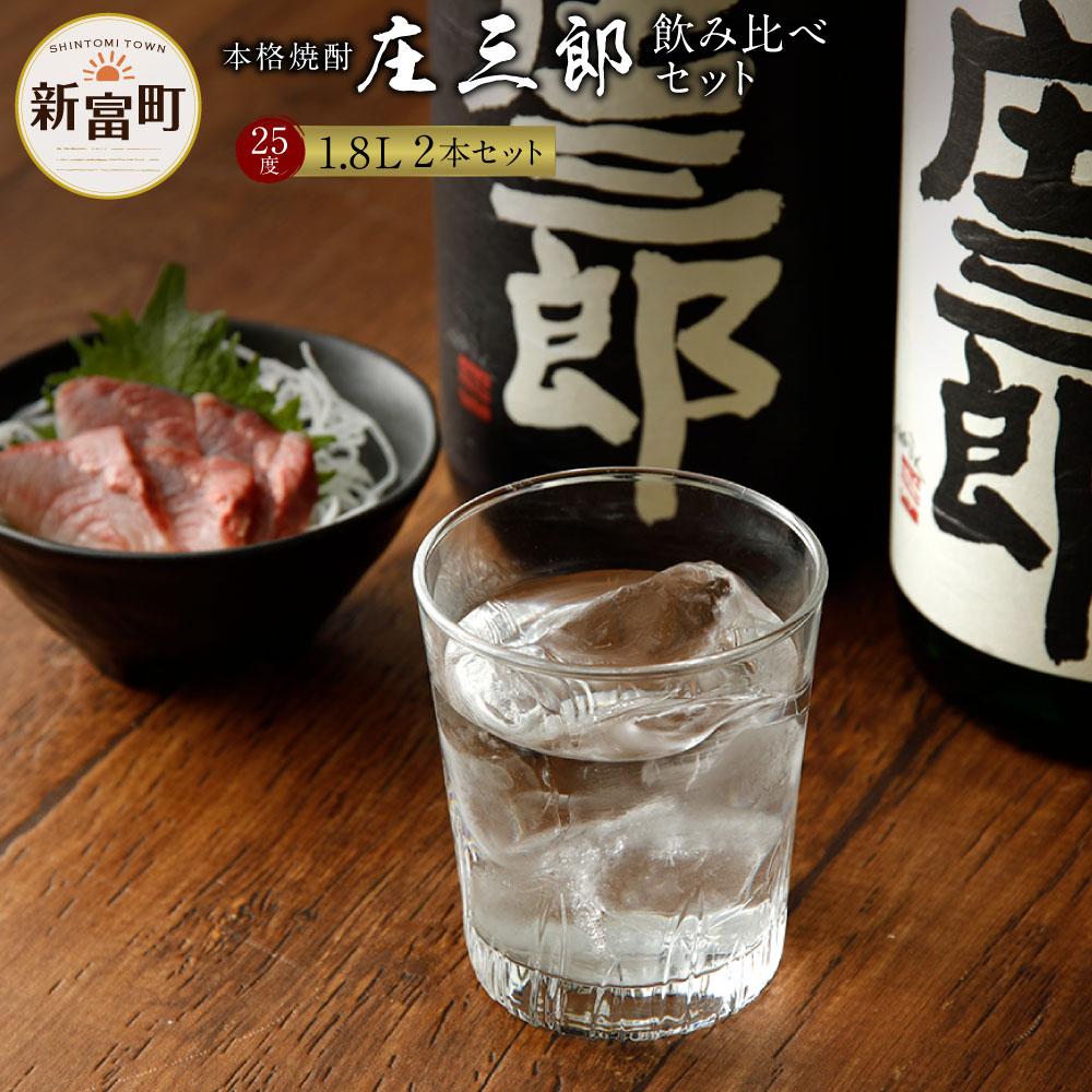 【ふるさと納税】本格焼酎 庄三郎 芋焼酎 飲み比べセット 黒 白 1.8L 計2本 一升瓶 ギフト 送料無料