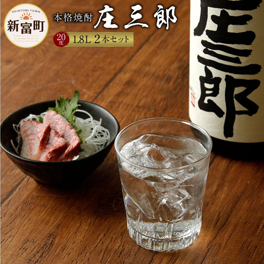 【ふるさと納税】本格焼酎 庄三郎 芋焼酎 セット 白 1.8L 20度 2本 一升瓶 ギフト 送料無料