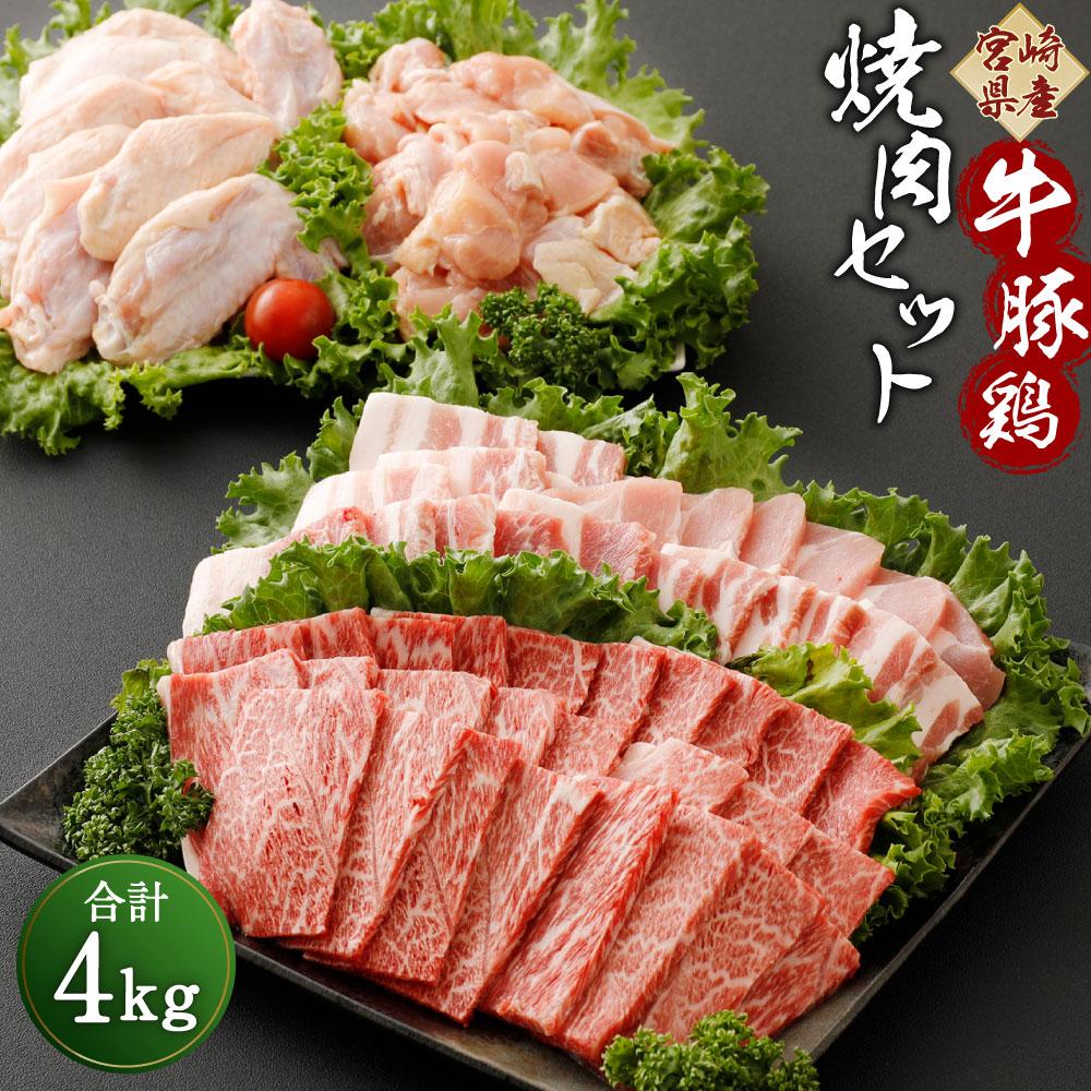 【ふるさと納税】宮崎県産 焼肉セット 合計4kg (牛肉・豚肉・鶏肉) 冷凍 小分け 牛ウデ 豚バラ 若鶏モモ 手羽先 鳥肉