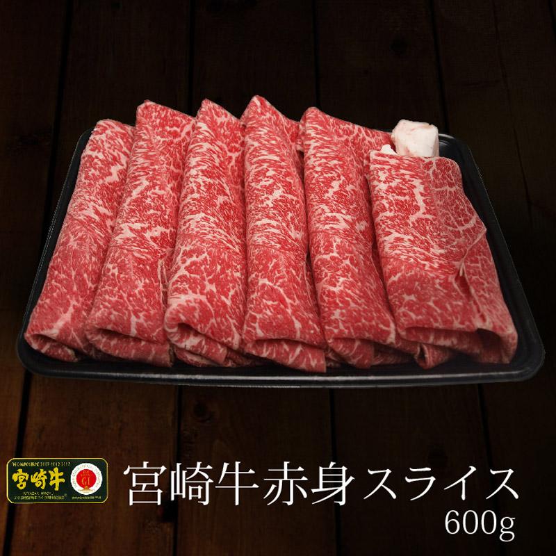 【ふるさと納税】宮崎牛 赤身スライス 600g 牛肉 ヘルシー すき焼き しゃぶしゃぶ 国産 冷凍 送料無料