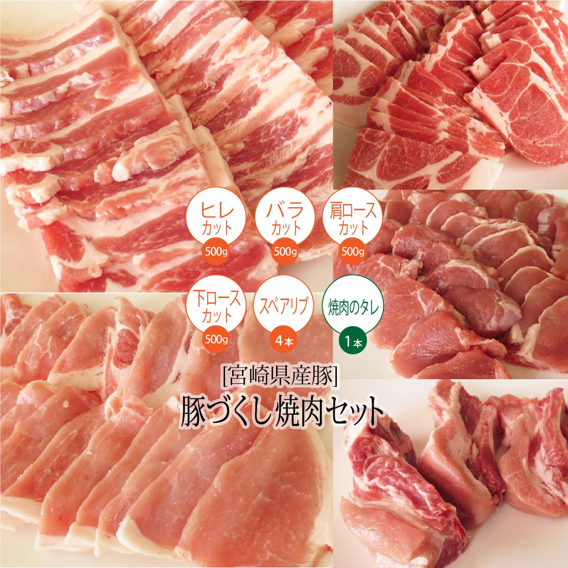 【ふるさと納税】豚 宮崎県産豚 焼肉セット 約2.4kg 豚肉 ヒレ バラ 肩ロース 下ロース スペアリブ 焼肉 タレ 詰め合わせ 送料無料