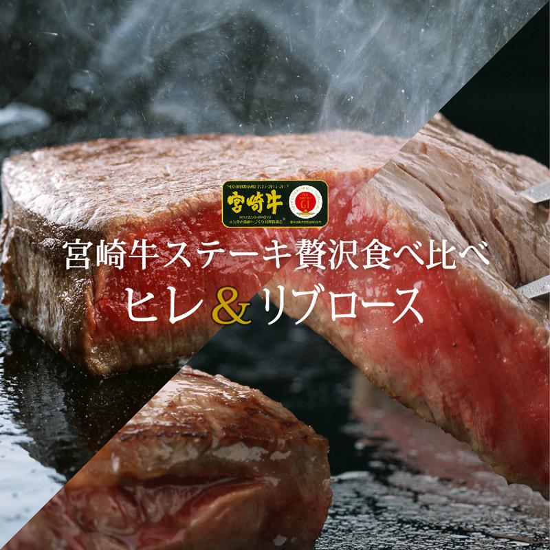 【ふるさと納税】宮崎牛 リブロース&ヒレステーキ 食べ比べセット 合計400g (200g×2) 霜降り 和牛 牛肉 送料無料 ※90日以内に順次出荷