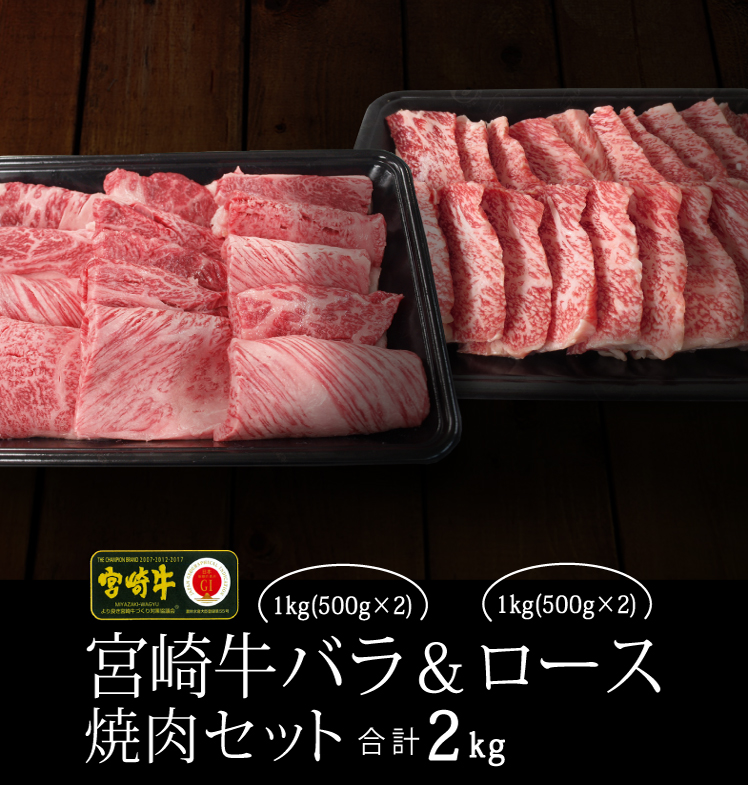 【ふるさと納税】宮崎牛バラ&ロース焼肉セット2kg 牛肉 黒毛和牛 国産 宮崎県産 焼き肉 BBQ バーベキュー 送料無料
