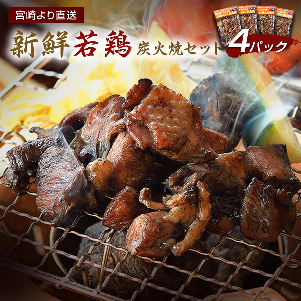 【ふるさと納税】新鮮若鶏 鶏炭火焼きセット(4パック) 宮崎 炭火焼 若鶏 ハラミ なん骨 せせり 真空パック 宮崎直送 送料無料