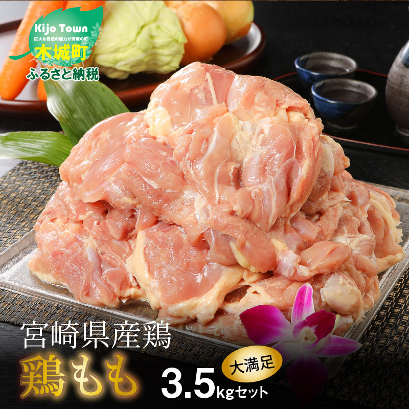 宮崎県木城町 【ふるさと納税】<宮崎県産鶏 鶏もも3.5kg> K1...