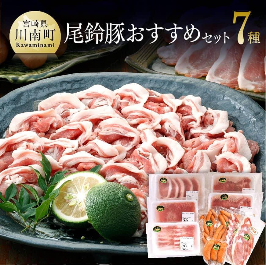 【ふるさと納税】人気の「ななつ星in九州」採用!!尾鈴豚おすすめセット バラエティ豊かな7種類
