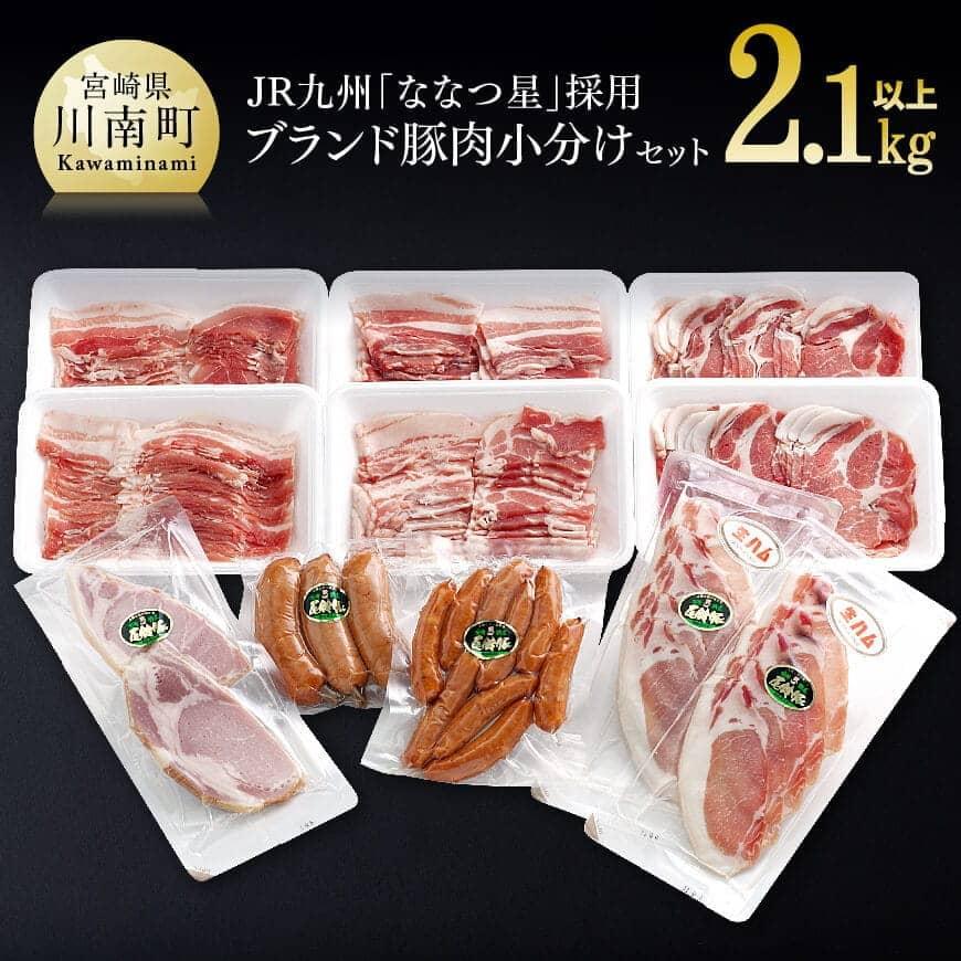 ふるさと納税 豚肉 ななつ星にも採用されているジューシーな豚肉です こだわりの7種類をたっぷり小分けで詰め込みました 小分け しゃぶしゃぶ ななつ星in九州 採用 こだわり尾鈴豚 セット カタロースしゃぶ用 バラしゃぶ用 宮崎県産 送料無料 あらびきウインナー 生ハム 即納送料無料 肉 バラ焼肉用 H0403 ロース ロースハムステーキ 骨付きフランク ブランド豚 テレビで話題