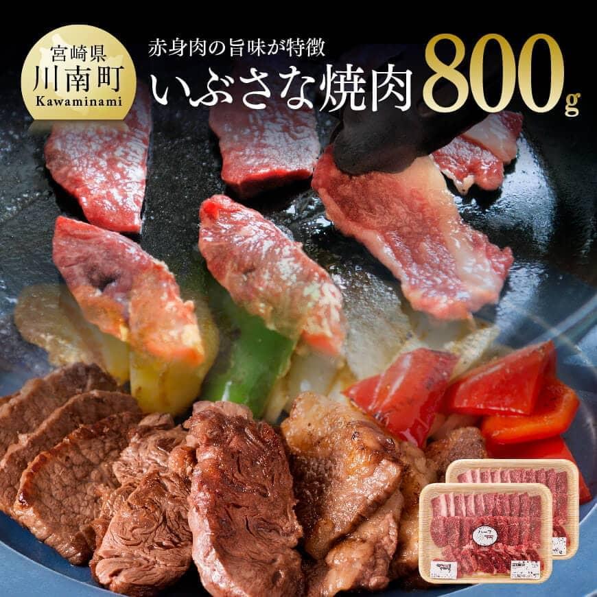 【ふるさと納税】赤身肉の旨味が特徴の日本在来和牛を引き継ぐ牛肉。「いぶさな焼肉800g」