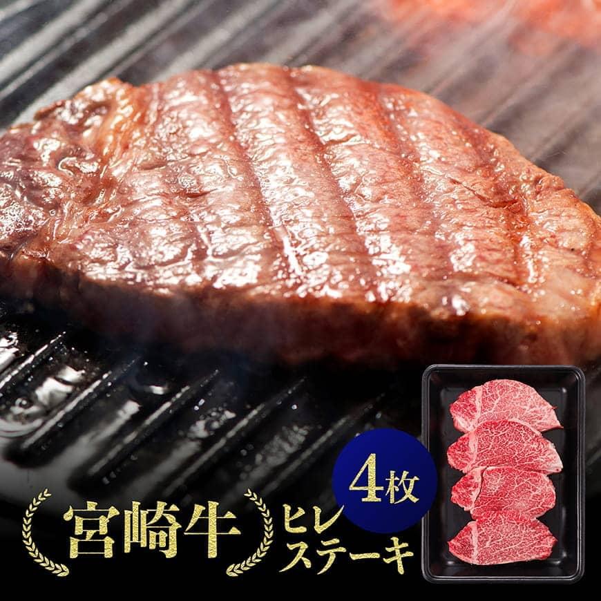 【ふるさと納税】大人気!宮崎牛ヒレステーキ4枚 30年12月下旬発送分【数量限定の牛肉】