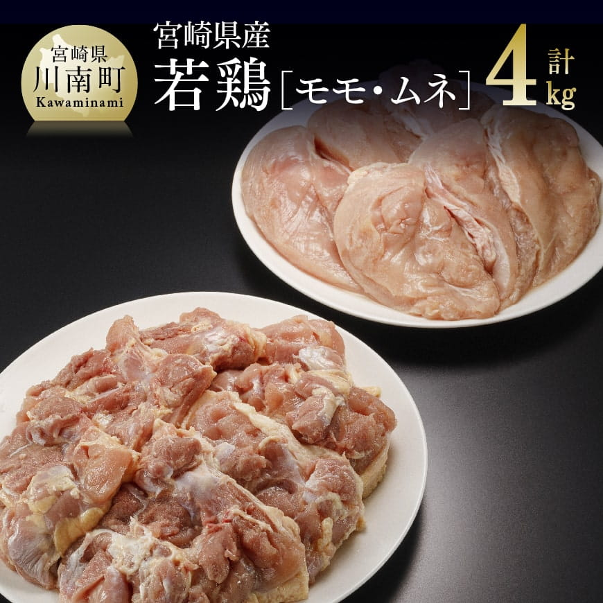 宮崎県産若鶏4kg!(もも2kgむね2kg)