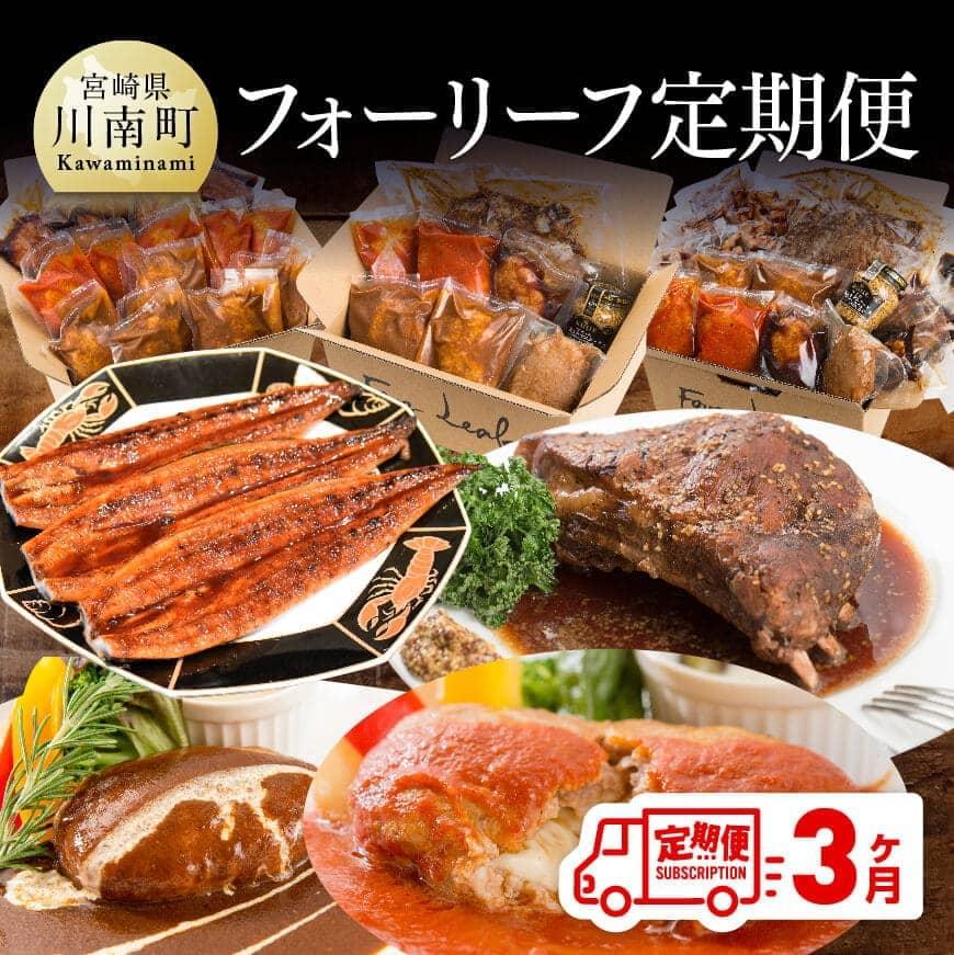 【ふるさと納税】定期便 川南町の洋食屋さん『フォー・リーフ』3ヶ月定期便