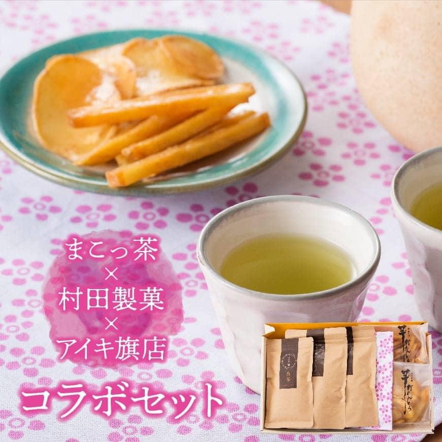 【ふるさと納税】まこっ茶と芋かりんとう、アイキ旗店のオリジナル和手ぬぐいのコラボセットA