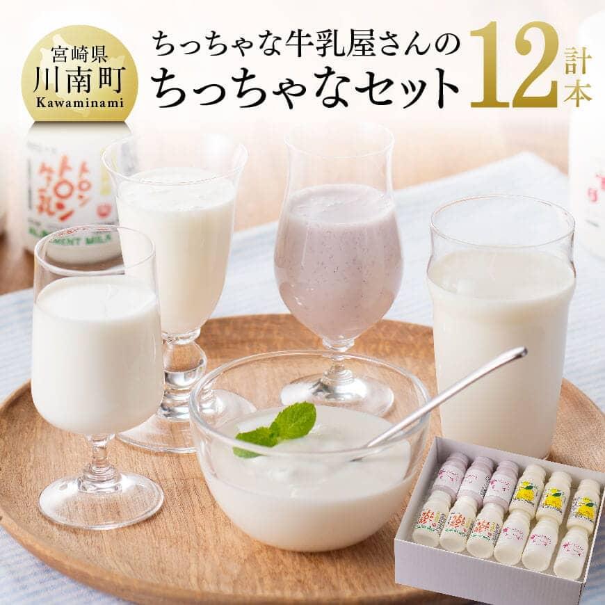 【ふるさと納税】低温殺菌 牛乳 飲むヨーグルト セット 乳製品 ちっちゃな牛乳屋さんのちっちゃなセット 送料無料