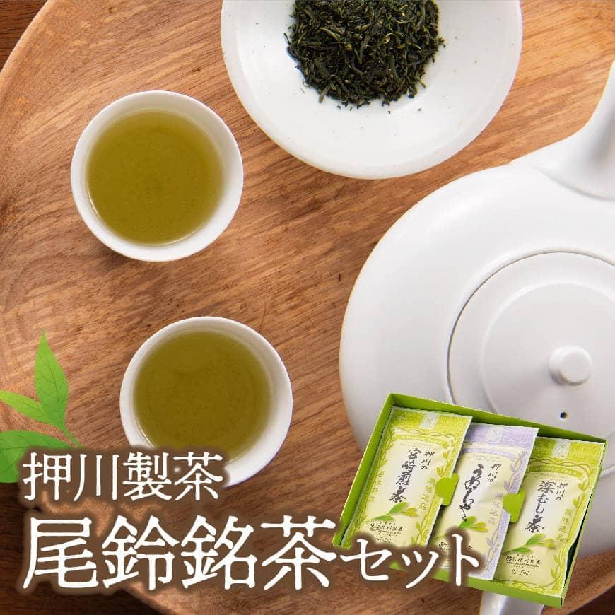 【ふるさと納税】押川製茶尾鈴銘茶セット