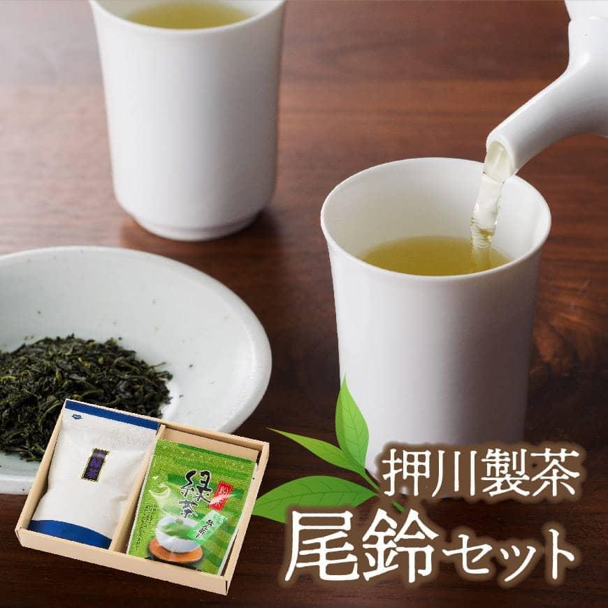 【ふるさと納税】押川製茶尾鈴セット