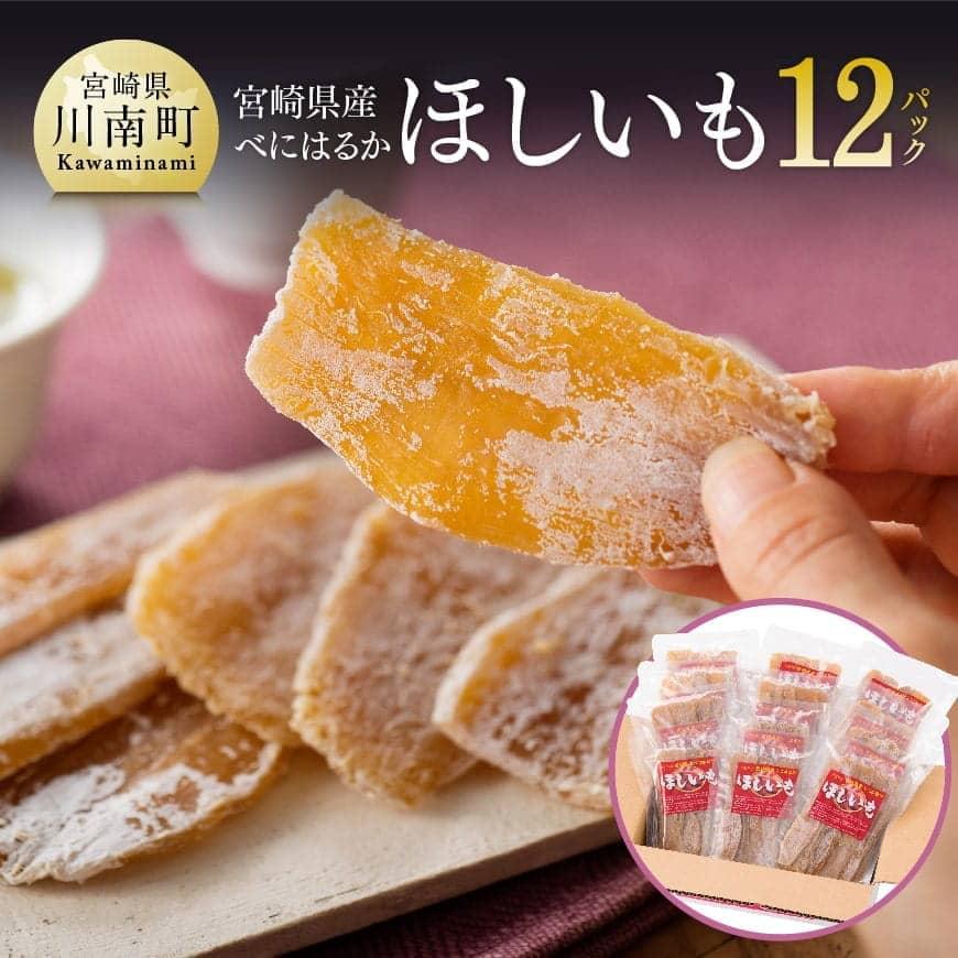 【ふるさと納税】宮崎県産「紅はるか」ほしいも12袋セット