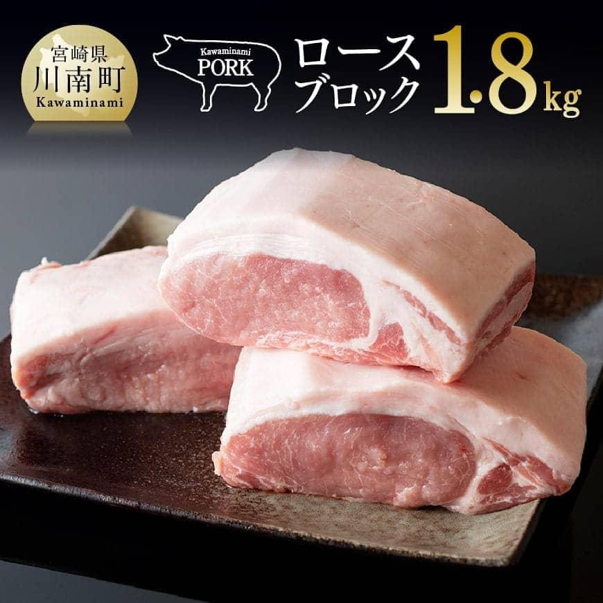 ふるさと納税 川南町産ロース肉を真空急速冷凍でお届け 安心 安全 割引も実施中 ランキングTOP5 川南ポーク ロースブロック 送料無料 肉 約1.8kg G5003 豚肉