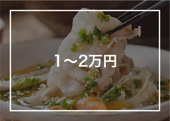 1〜2万円