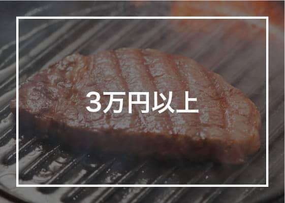 3万円以上