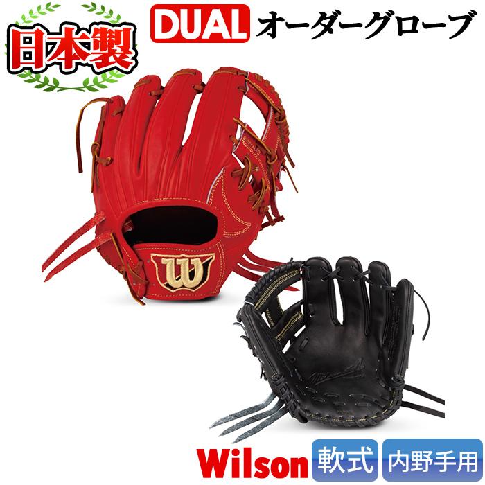 【ふるさと納税】日本製 野球グローブ(グラブ)!Wilson軟式オーダーグローブDUAL<内野手用>サイズ6(28.5cm)袋付、箱入りのイージーオーダー【アクネスポーツ】12-5