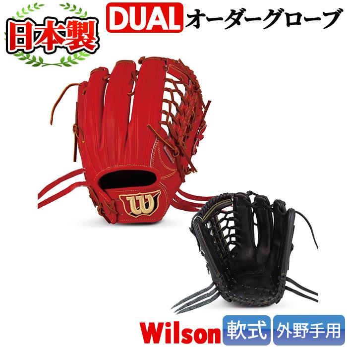 【ふるさと納税】日本製 野球グローブ(グラブ)!Wilson軟式オーダーグローブDUAL<外野手用>サイズ11(31cm)袋付、箱入りのイージーオーダー【アクネスポーツ】12-6