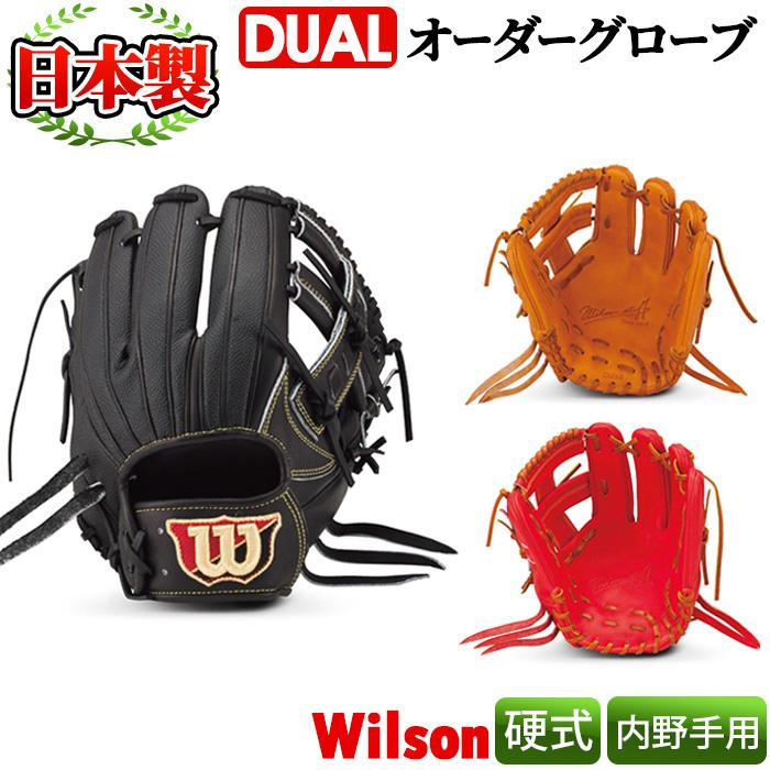 【ふるさと納税】日本製 野球グローブ(グラブ)!Wilson硬式オーダーグローブDUAL<内野手用>サイズ7(29cm)袋付、箱入りのイージーオーダー【アクネスポーツ】 9-1