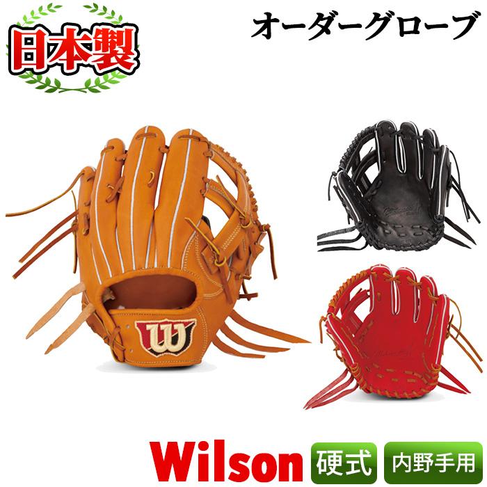 【ふるさと納税】日本製 野球グローブ(グラブ)!Wilson硬式オーダーグローブ<内野手用>サイズ6(28.5cm)袋付、箱入りのイージーオーダー【アクネスポーツ】 9-4