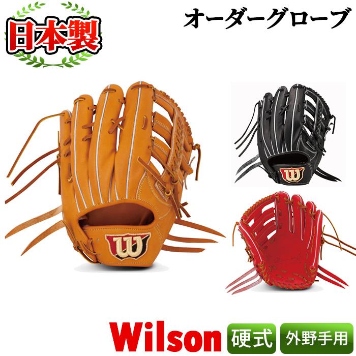 【ふるさと納税】日本製 野球グローブ(グラブ)!Wilson硬式オーダーグローブ<外野手用>サイズ11(31cm)袋付、箱入りのイージーオーダー【アクネスポーツ】 9-5
