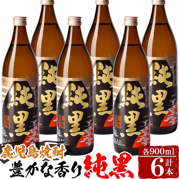 【ふるさと納税】田村の人気銘柄・豊かな香りに力強い「純黒(じゅんくろ)」小瓶セット(900ml×6本)【ひご屋】
